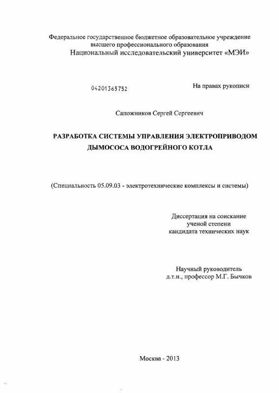 Титульный лист Разработка системы управления электроприводом дымососа водогрейного котла