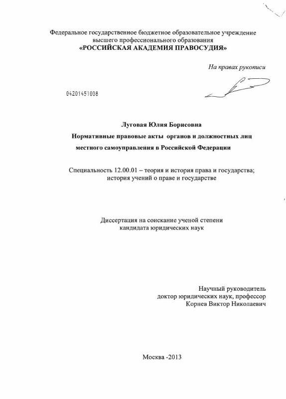 Титульный лист Нормативные правовые акты органов и должностных лиц местного самоуправления в Российской Федерации