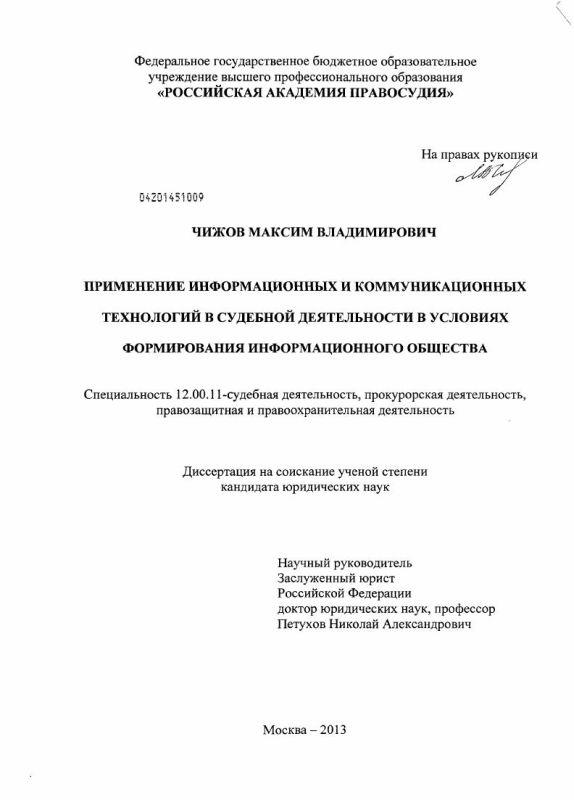 Титульный лист Применение информационных и коммуникационных технологий в судебной деятельности в условиях формирования информационного общества