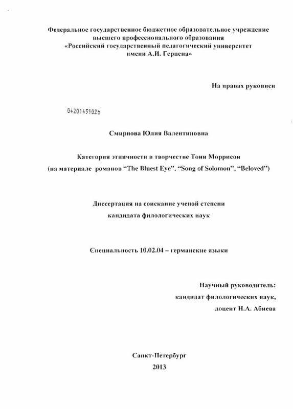 """Титульный лист Категория этничности в творчестве Тони Моррисон : на материале романов """"The Bluest Eye"""", """"Song of Solomon"""", """"Beloved"""""""
