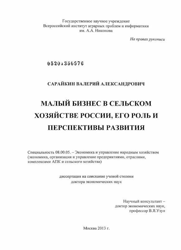 Титульный лист Малый бизнес в сельском хозяйстве России, его роль и перспективы развития