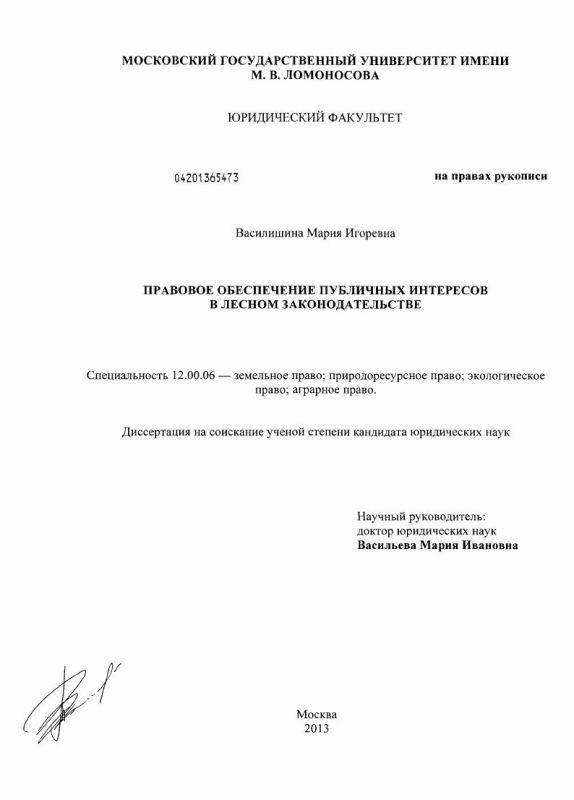 Титульный лист Правовое обеспечение публичных интересов в лесном законодательстве