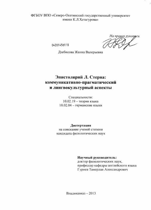Титульный лист Эпистолярий Л. Стерна: коммуникативно-прагматический и лингвокультурный аспекты