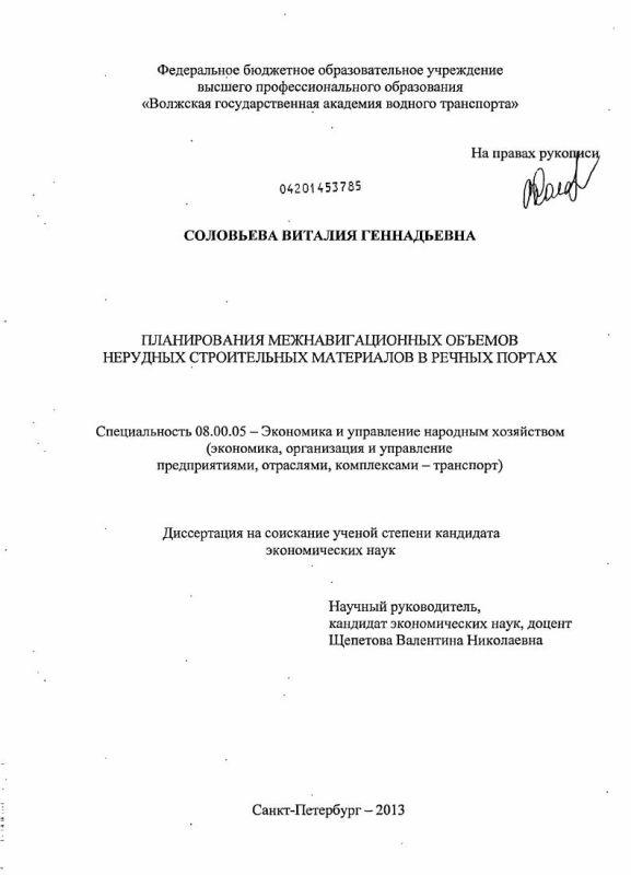 Титульный лист Планирование межнавигационных объемов нерудных строительных материалов в речных портах