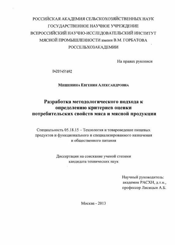 Титульный лист Разработка методологического подхода к определению критериев оценки потребительских свойств мяса и мясной продукции