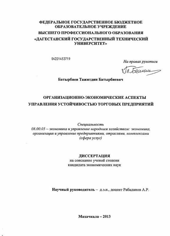 Титульный лист Организационно-экономические аспекты управления устойчивостью торговых предприятий