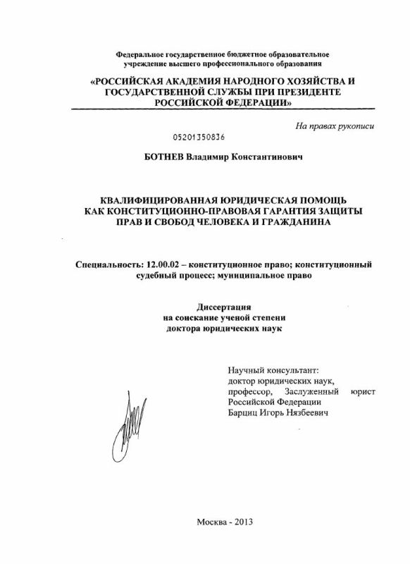 Титульный лист Квалифицированная юридическая помощь как конституционно-правовая гарантия защиты прав и свобод человека и гражданина