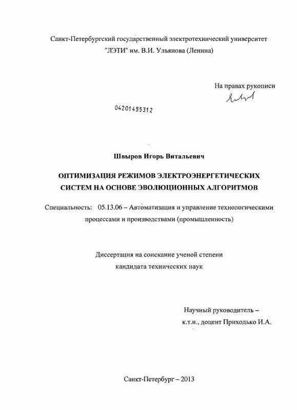 Титульный лист Оптимизация режимов электроэнергетических систем на основе эволюционных алгоритмов