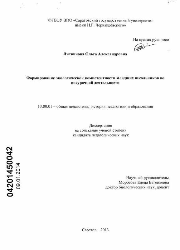 Титульный лист Формирование экологической компетентности младших школьников во внеурочной деятельности