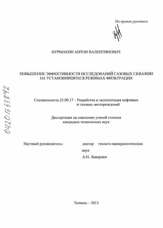 Титульный лист Повышение эффективности исследований газовых скважин на установившихся режимах фильтрации