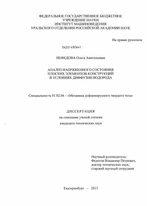 Титульный лист Анализ напряженного состояния плоских элементов конструкций в условиях диффузии водорода