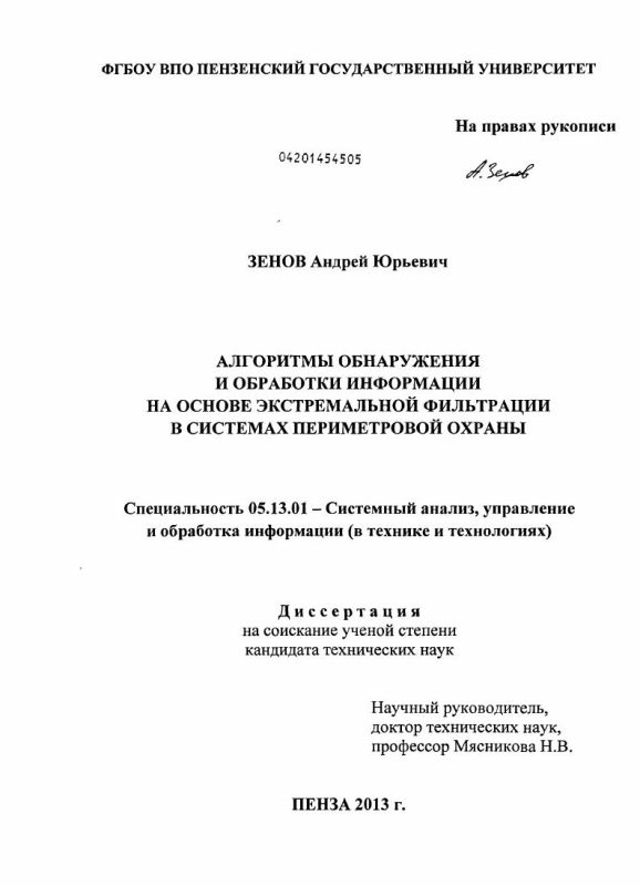 Титульный лист Алгоритмы обнаружения и обработки информации на основе экстремальной фильтрации в системах периметровой охраны