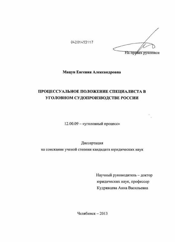 Титульный лист Процессуальное положение специалиста в уголовном судопроизводстве России