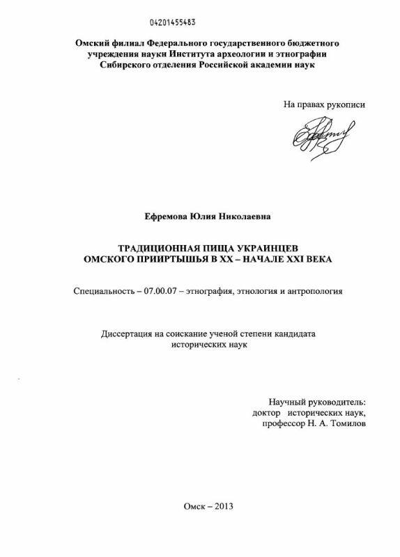 Титульный лист Традиционная пища украинцев Омского Прииртышья в XX - начале XXI века