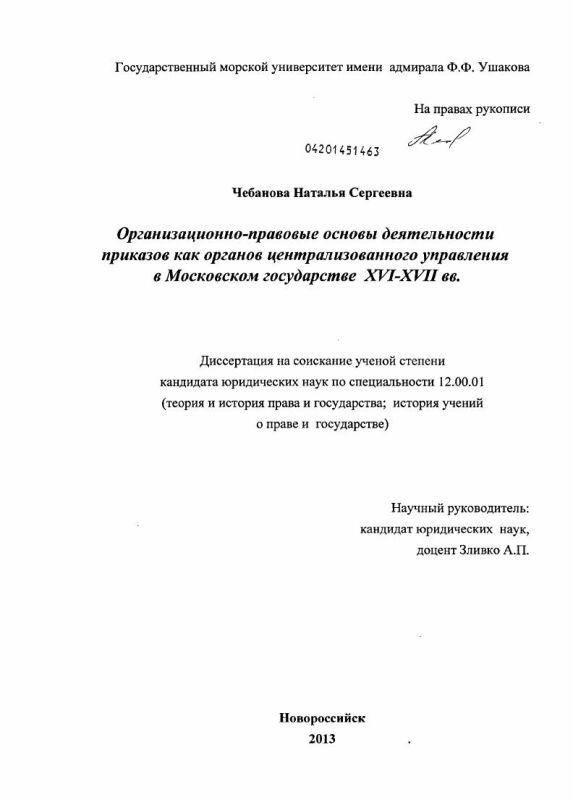 Титульный лист Организационно-правовые основы деятельности приказов как органов централизованного управления в Московском государстве XVI - XVII вв.