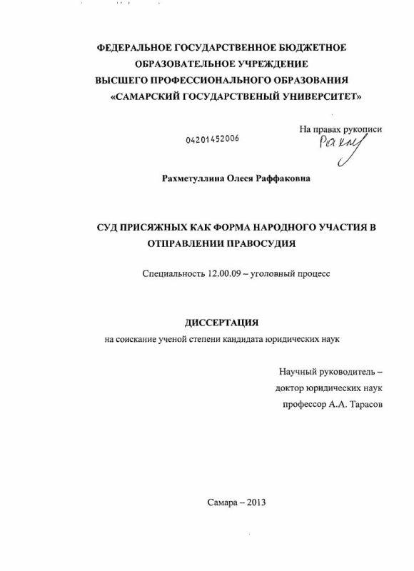 Титульный лист Суд присяжных как форма народного участия в отправлении правосудия