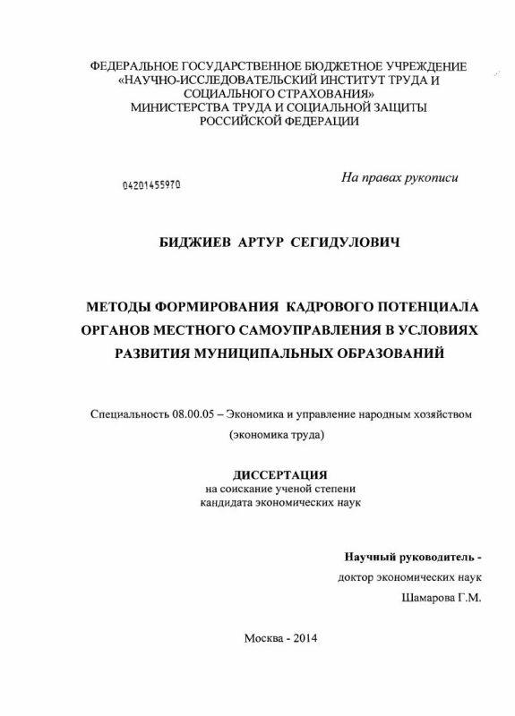 Титульный лист Методы формирования кадрового потенциала органов местного самоуправления в условиях развития муниципальных образований