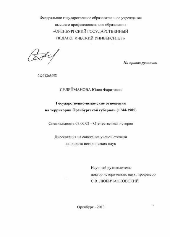 Титульный лист Государственно-исламские отношения на территории Оренбургской губернии : 1744-1905