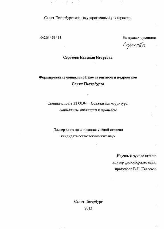 Титульный лист Формирование социальной компетентности подростков Санкт-Петербурга