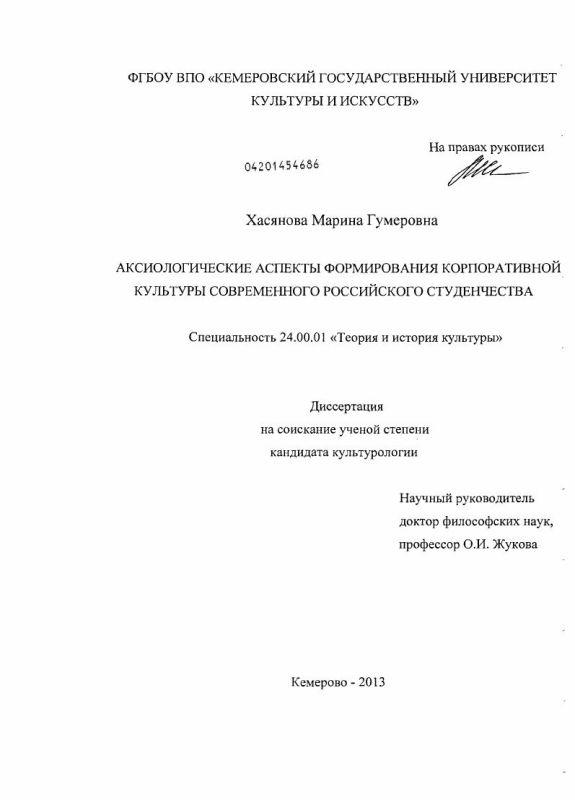 Титульный лист Аксиологические аспекты формирования корпоративной культуры современного российского студенчества