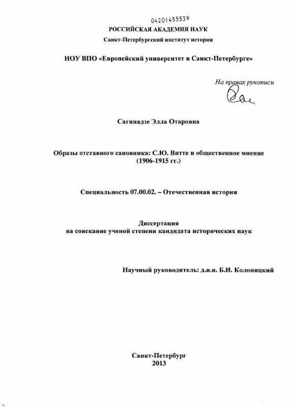 Титульный лист Образы отставного сановника: С.Ю. Витте и общественное мнение : 1906-1915 гг.