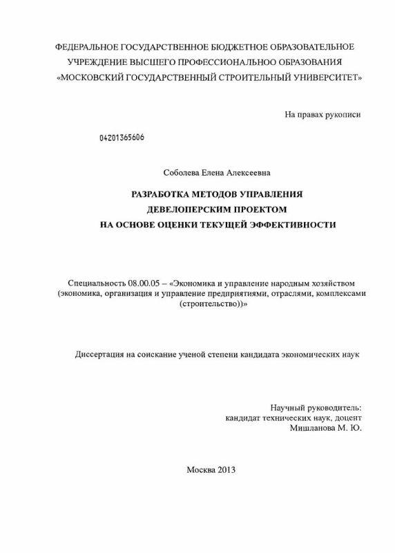 Титульный лист Разработка методов управления девелоперским проектом на основе оценки текущей эффективности