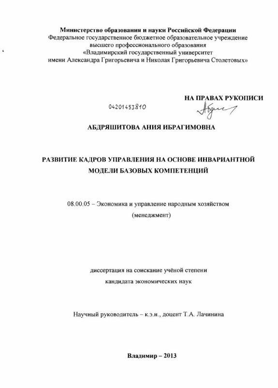 Титульный лист Развитие кадров управления на основе инвариантной модели базовых компетенций