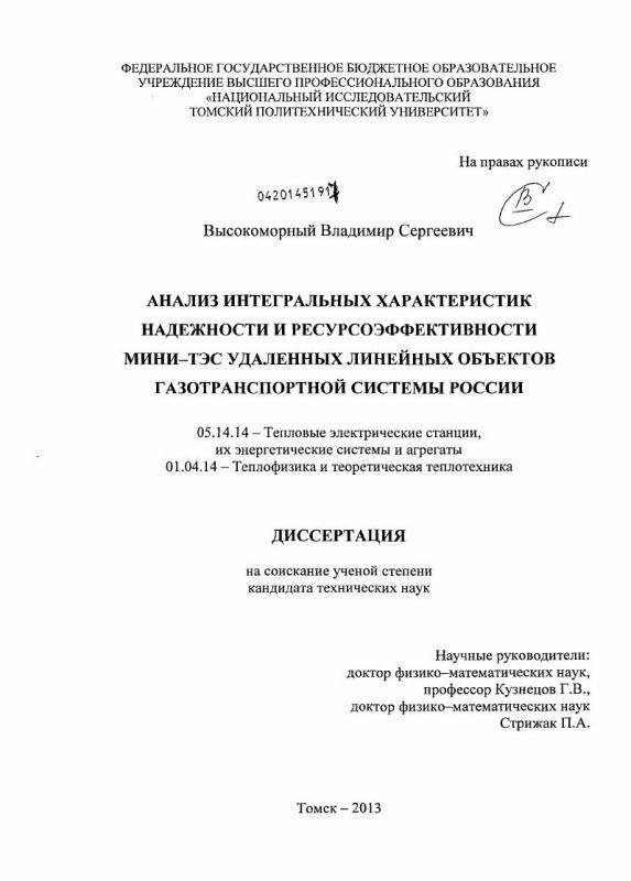 Титульный лист Анализ интегральных характеристик надежности и ресурсоэффективности мини-ТЭС удаленных линейных объектов газотранспортной системы России