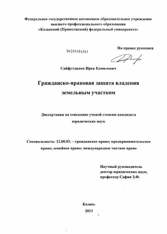 Титульный лист Гражданско-правовая защита владения земельным участком