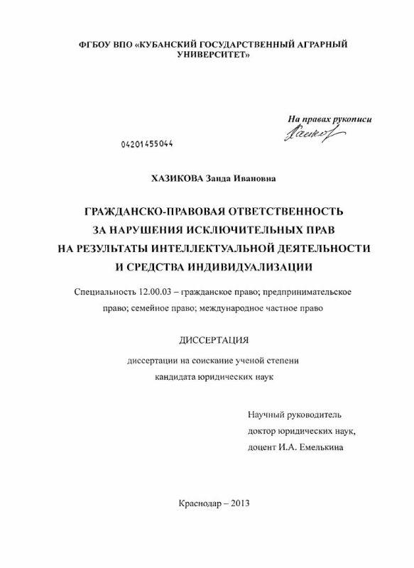 Титульный лист Гражданско-правовая ответственность за нарушения исключительных прав на результаты интеллектуальной деятельности и средства индивидуализации