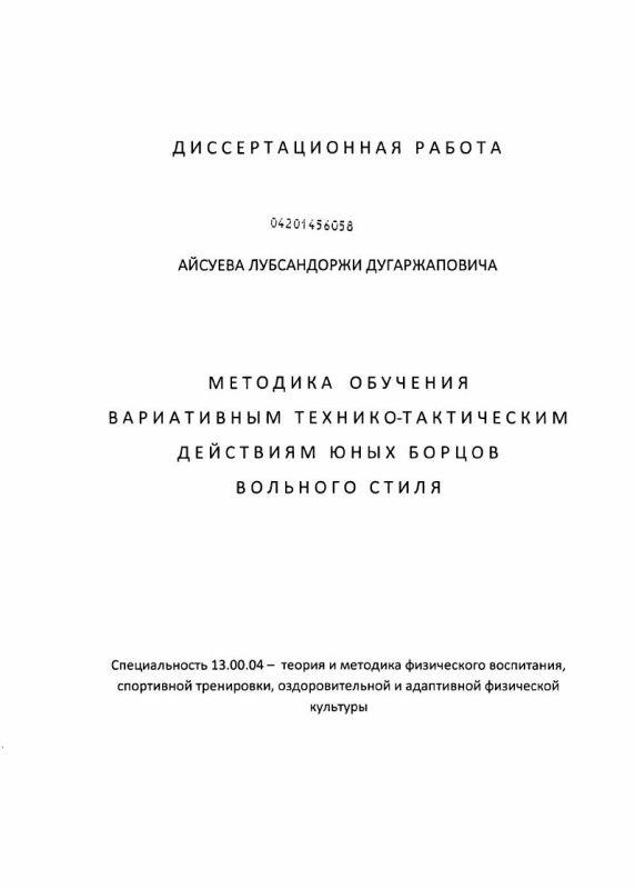Титульный лист Методика обучения вариативным технико-тактическим действиям юных борцов вольного стиля