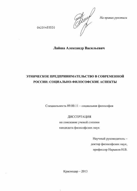 Титульный лист Этническое предпринимательство в современной России : социально-философские аспекты