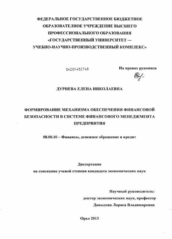 Титульный лист Формирование механизма обеспечения финансовой безопасности в системе финансового менеджмента предприятия