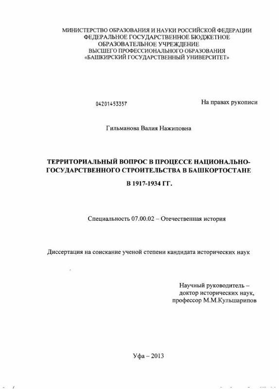 Титульный лист Территориальный вопрос в процессе национально-государственного строительства в Башкортостане в 1917 - 1934 гг.