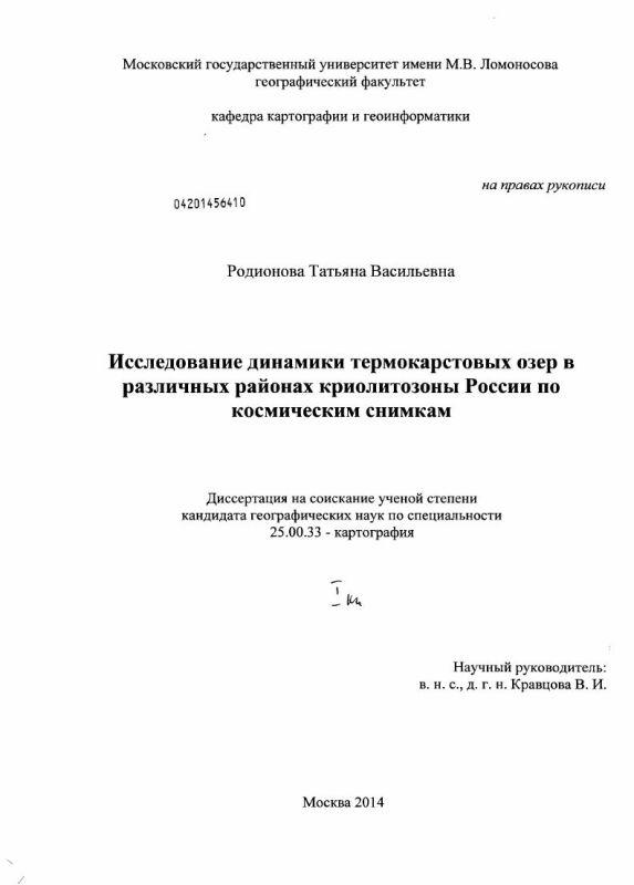 Титульный лист Исследование динамики термокарстовых озер в различных районах криолитозоны России по космическим снимкам