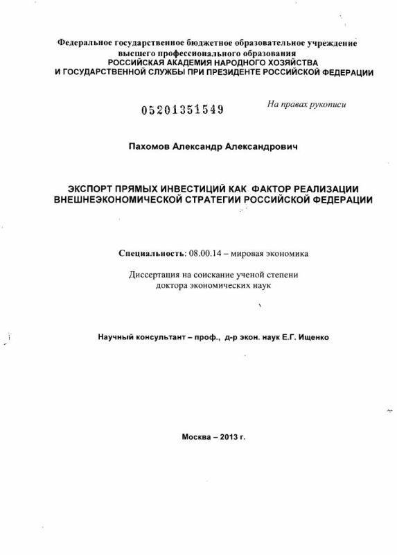 Титульный лист Экспорт прямых инвестиций как фактор реализации внешнеэкономической стратегии Российской Федерации
