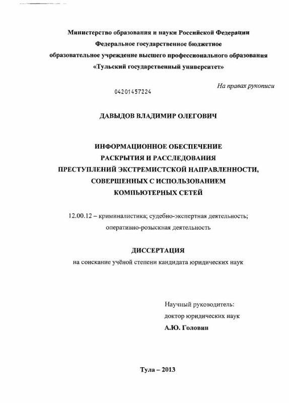 Титульный лист Информационное обеспечение раскрытия и расследования преступлений экстремистской направленности, совершенных с использованием компьютерных сетей