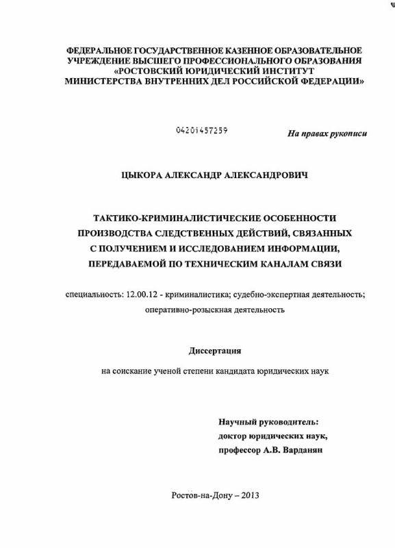 Титульный лист Тактико-криминалистические особенности производства следственных действий, связанных с получением и исследованием информации, передаваемой по техническим каналам связи