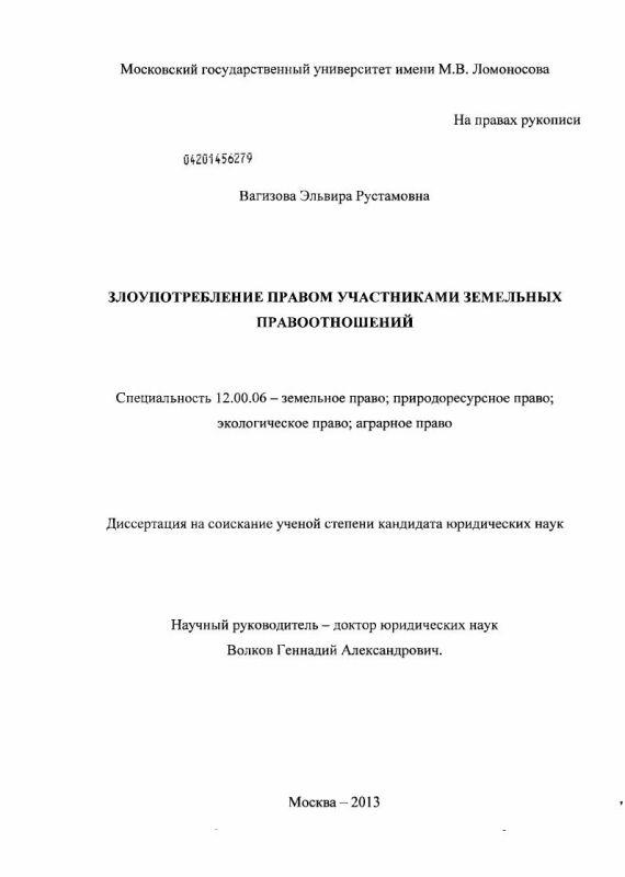 Титульный лист Злоупотребление правом участниками земельных правоотношений