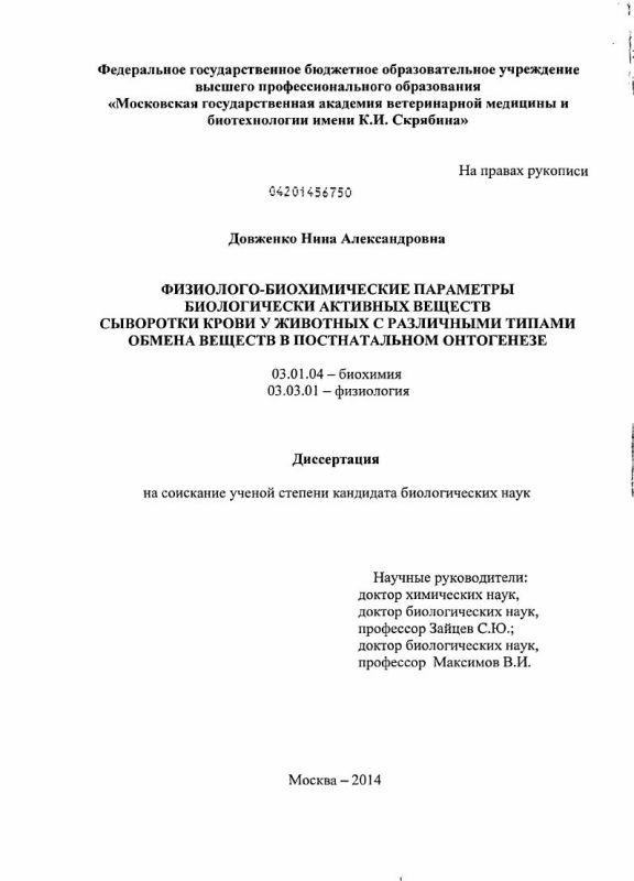Титульный лист Физиолого-биохимические параметры биологически активных веществ сыворотки крови у животных с различными типами обмена веществ в постнатальном онтогенезе