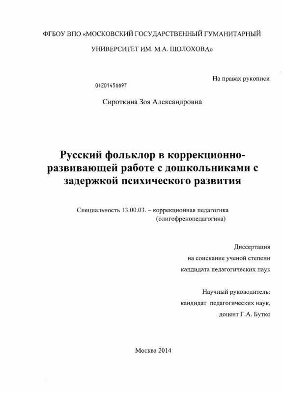 Титульный лист Русский фольклор в коррекционно-развивающей работе с дошкольниками с задержкой психического развития