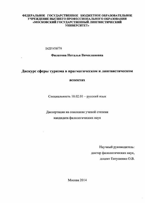 Титульный лист Дискурс сферы туризма в прагматическом и лингвистическом аспектах