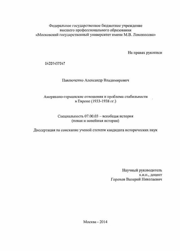 Титульный лист Американо-германские отношения и проблема стабильности в Европе : 1933-1938 гг.