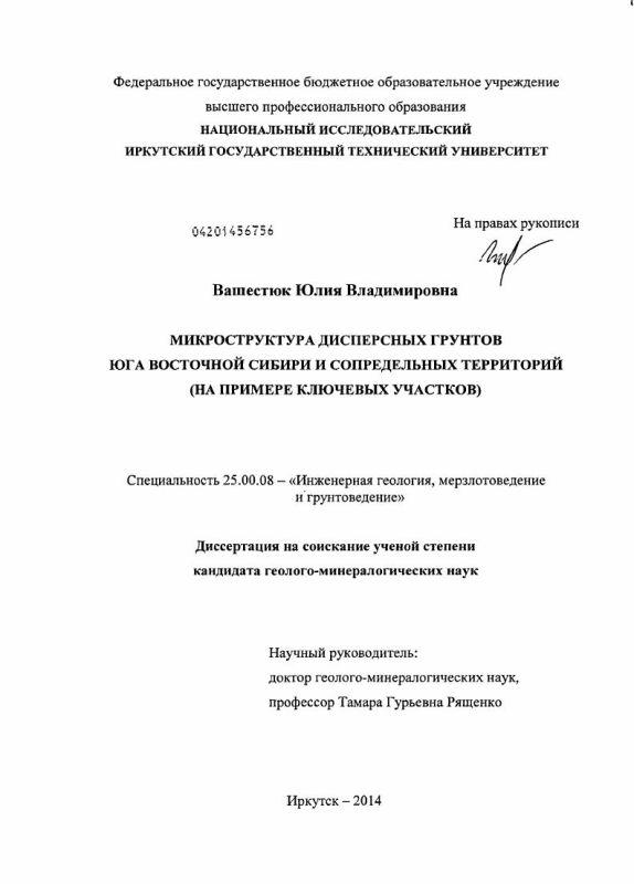 Титульный лист Микроструктура дисперсных грунтов юга Восточной Сибири и сопредельных территорий : на примере ключевых участков