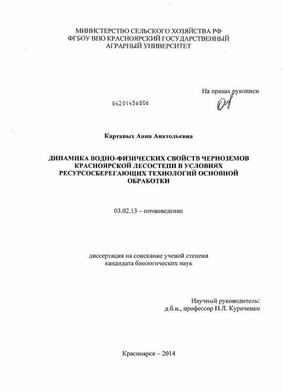 Титульный лист Динамика водно-физических свойств черноземов Красноярской лесостепи в условиях ресурсосберегающих технологий основной обработки