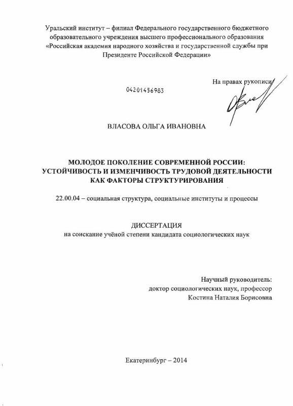 Титульный лист Молодое поколение современной России: устойчивость и изменчивость трудовой деятельности как факторы структурирования