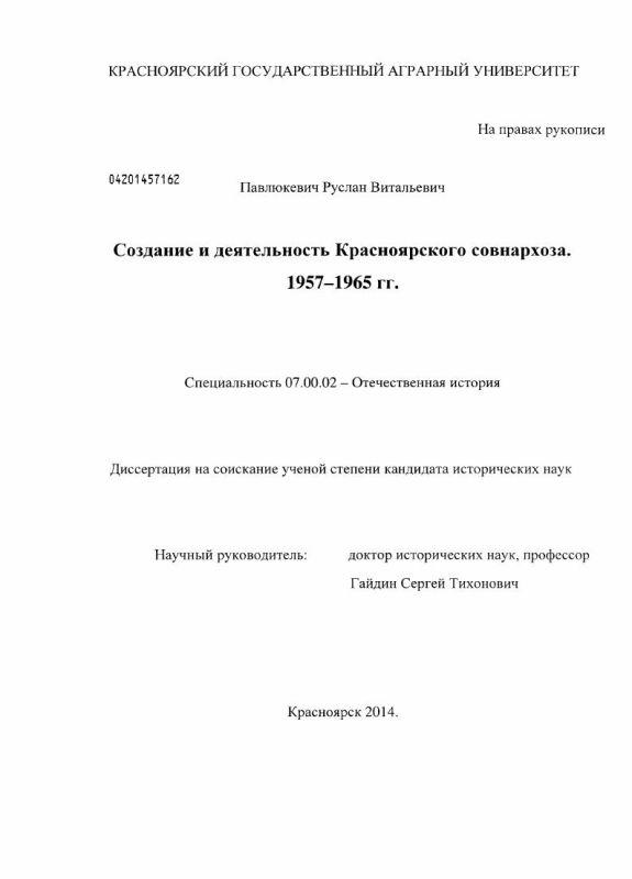 Титульный лист Создание и деятельность Красноярского совнархоза. 1957-1965 гг.
