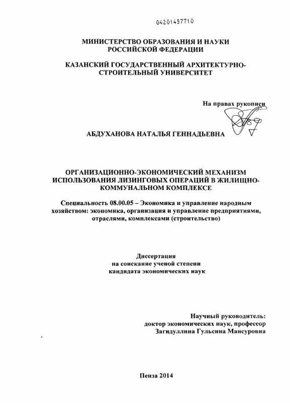 Титульный лист Организационно-экономический механизм использования лизинговых операций в жилищно-коммунальном комплексе