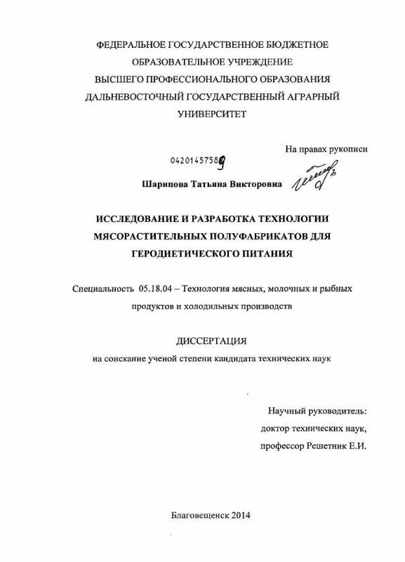 Титульный лист Исследование и разработка технологии мясорастительных полуфабрикатов для геродиетического питания