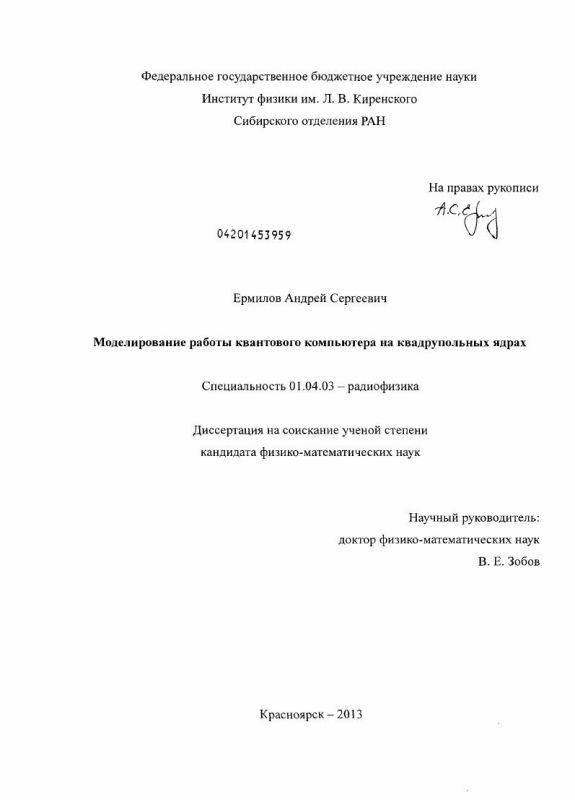 Титульный лист Моделирование работы квантового компьютера на квадрупольных ядрах
